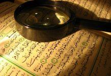 Tafsir Basmalah