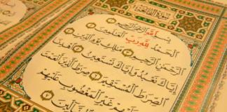 Tafsir Surat al Bayyinah