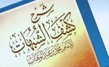 Syarah Kasyfusy Syubuhaat #6