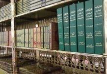 Doa Yang Dibaca Dalam Sholat Jenazah #4