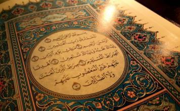 Tafsir Ayat ar Rahman ar Rahim